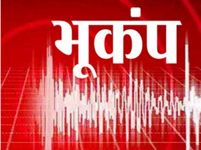 इस प्रदेश के कई इलाकों में भूकंप के झटके महसूस किये गये