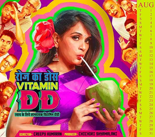ऋचा चड्ढा की फिल्म 'शकीला' के पोस्टर्स रिलीज़, आपका कौनसा है फेवरेट...