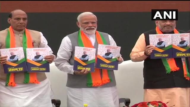 BJP का घोषणापत्र जारी, 2014-19 को अमित शाह ने बताया स्वर्ण काल
