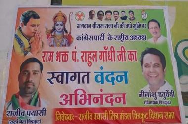 कांग्रेस में राहुल गांधी को 'भक्त' बताने की होड़
