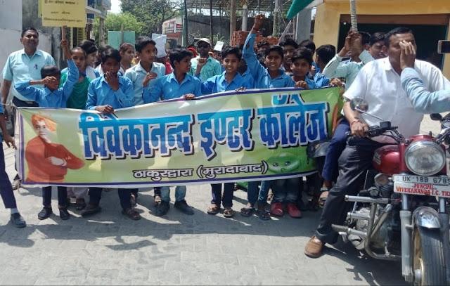 स्कूली बच्चों ने निकाली मतदाता जागरूकता रैली