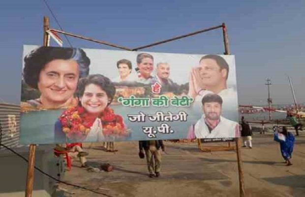प्रयागराज में लगे पोस्टर, प्रियंका के लिए लिखा 'गंगा की बेटी, जीतेगी यूपी'