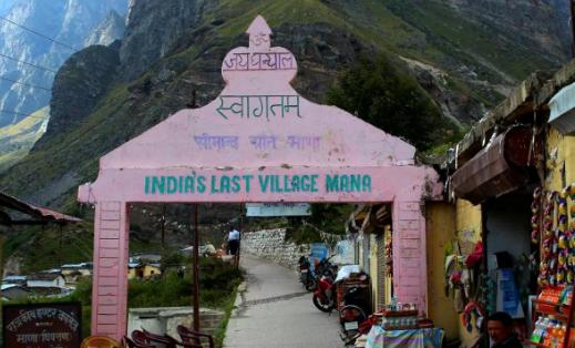 उत्तराखंड के इस गांव में सिर्फ कदम रखने से ही मिट जाती है गरीबी