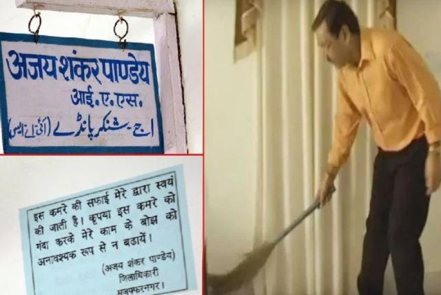 अपने दफ्तर में खुद सफाई कर रहे DM अजय शंकर पांडेय