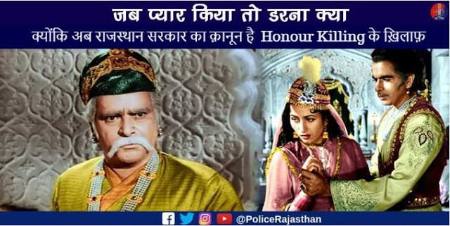 पुलिस ने कहा- मुगल-ए-आजम का जमाना गया, जब प्यार किया तो डरना क्या...