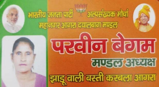 BJP की मुस्लिम नेता परवीन बेगम की हत्या, नहर में मिला शव