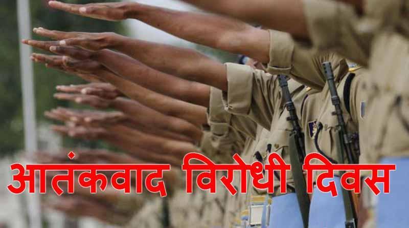 21 मई को मनाया जाएगा आतंकवाद विरोधी दिवस