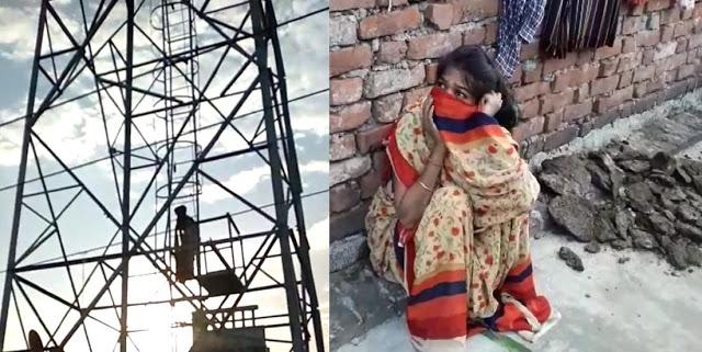 पति कहता था मर जा, नाराज पत्नी खुदकुशी करने को टावर पर चढ़ गई!