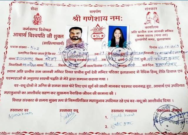 BJP विधायक की बेटी ने दलित लड़के की शादी, मचा बवाल