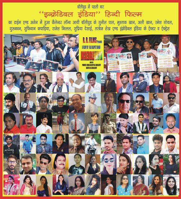 इनक्रेडिबल इंडिया, देशवासियों में देशभक्ति की भावना फैलाएगी