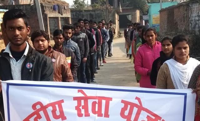 छात्रों ने रैली निकालकर किया ग्रामीणों को जागरूक