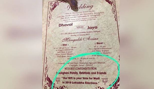 शादी के कार्ड में दूल्हा-दुल्हन ने मेहमानों से गिफ्ट में मांगा 2019 म