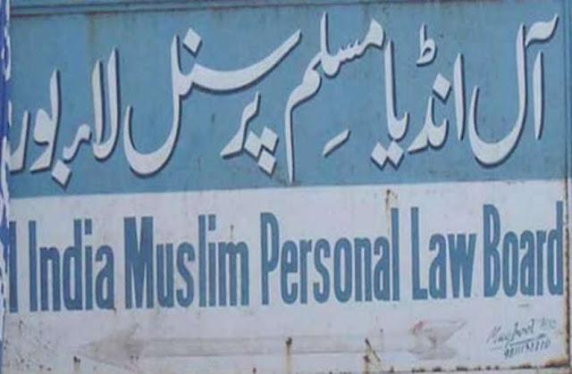 अयोध्या मामले का फैसला मुसलमानों के हक में आएगा: AIMPLB
