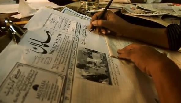 92 साल से देश की एक तंग गली मे हाथ से लिखा जाता है यह अखबार!