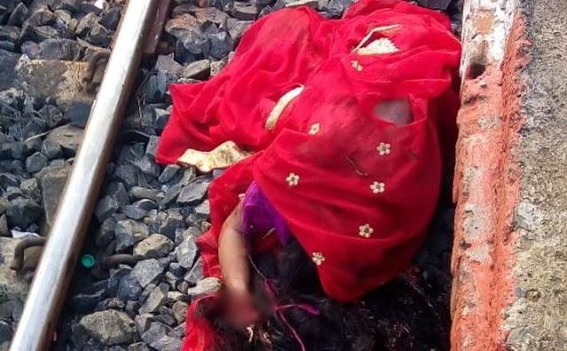 ट्रेन पर चढ़ते समय नवजात बच्चे संग पटरी पर गिरी महिला, मौत