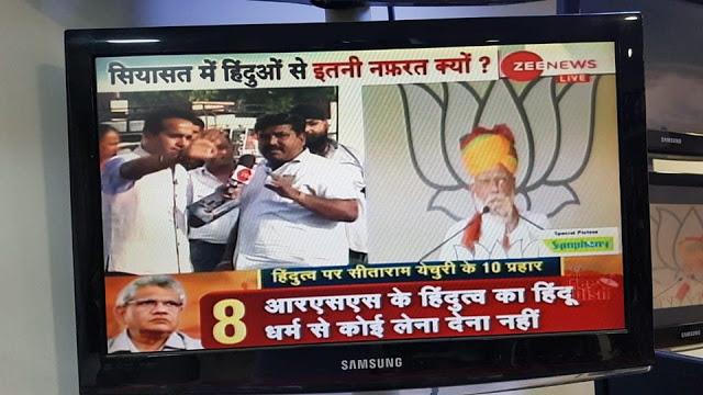 हिन्दू धर्म को बयानों से फर्क नहीं पड़ता, चैनलों को पड़ता है...