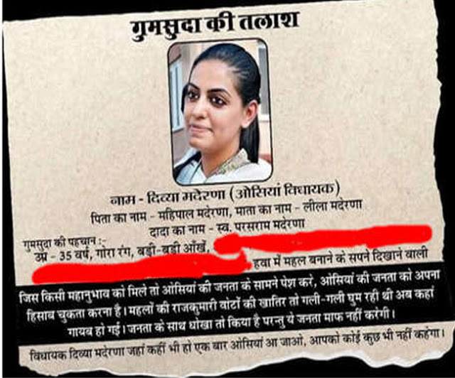 कांग्रेस MLA के 'लापता' होने का पोस्टर सोशल मीडिया पर VIRAL