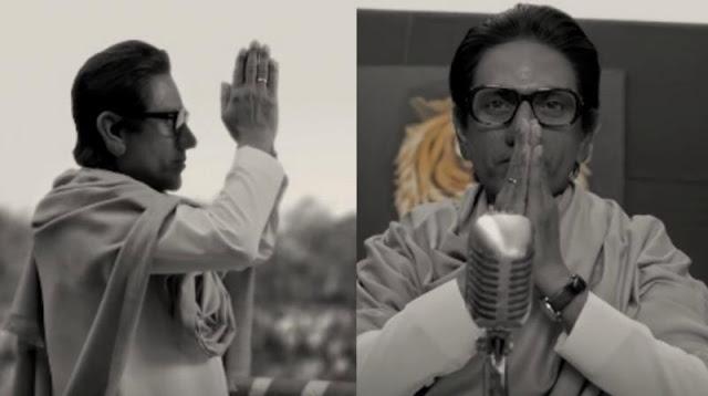 सुबह करीब 4 बजे रिलीज होगी नवाजुद्दीन की फिल्म 'ठाकरे'