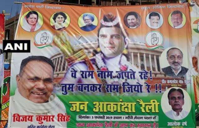 कई दलों को 'बंधन' में बांधने जा रहे राहुल, गांधी मैदान में 28 साल बाद कांग्रेस की रैली