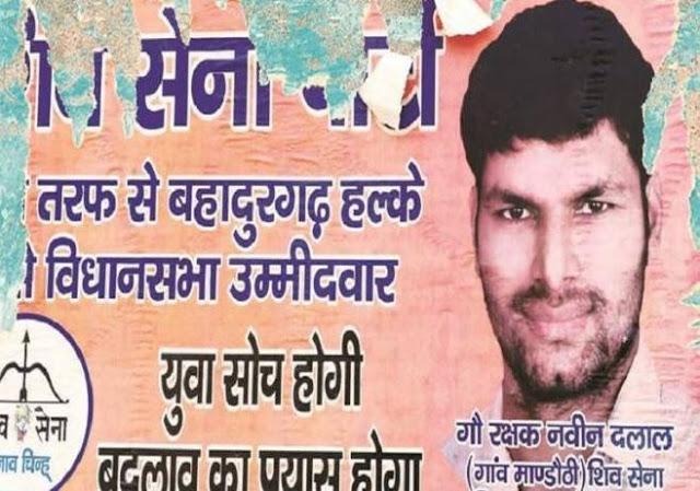 शिवसेना के इस उम्मीदवार पर फायरिंग से लेकर BJP ऑफिस में गाय का कटा सिर लेकर घुसने का है आरोप