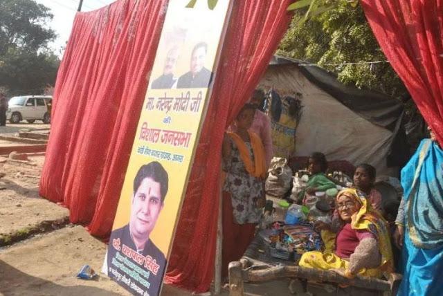 PM मोदी की रैली आज, गरीबी न दिखे इसलिए पर्दे से ढंकी गई झोपड़ियां