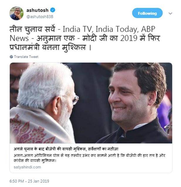 तीन सर्वे, अनुमान एक- मोदी का 2019 में फिर PM बनना मुश्किल