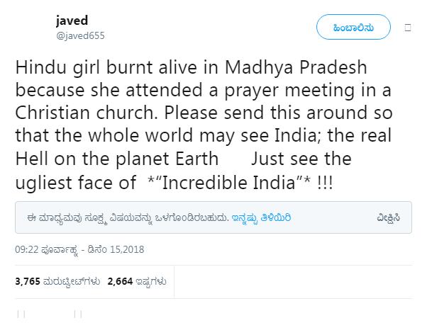 FACT CHECK : मध्य प्रदेश में हिंदू लड़की को जिंदा जलाया?