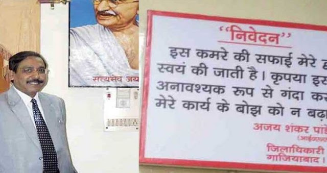 DM अजय शंकर पांडे ने पेश की मिसाल, अपने आफिस में खुद लगाते हैं झाड़ू...