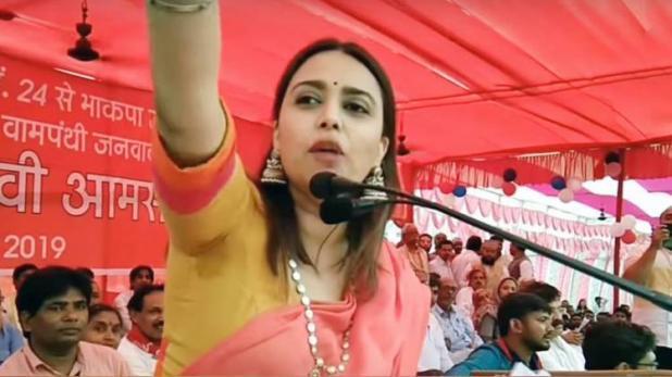 कन्हैया के समर्थन में स्वरा भास्कर ने दिया भाषण